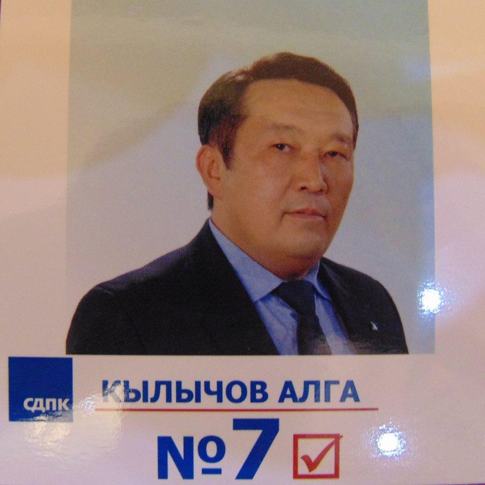 Алга Кылычов СДПК
